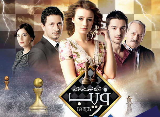 Download song of turkish drama intikam : New yes prime minister episodes